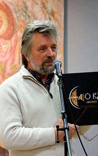 Леонид Феодор (Федорович Леонид Александрович)